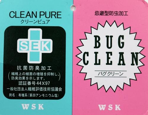 抗菌防臭加工