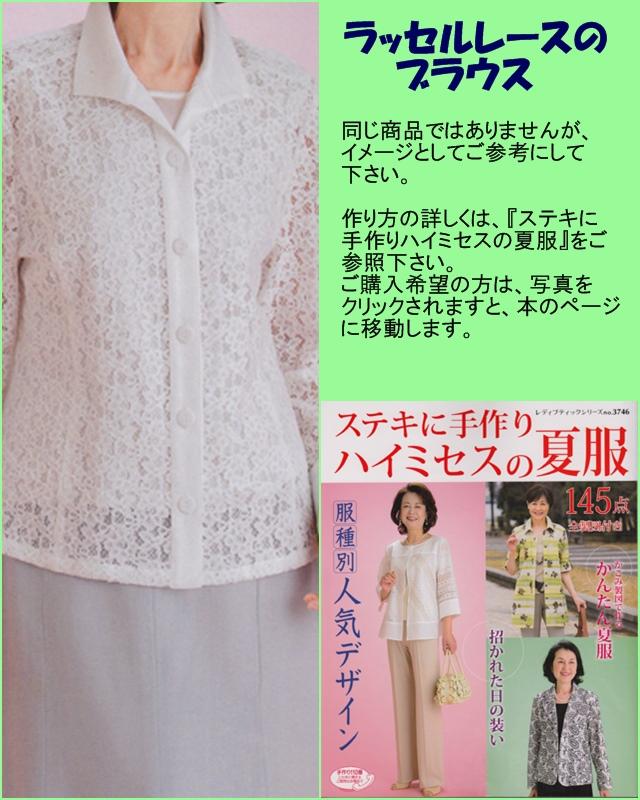 ラッセルレース ハイミセスの夏服