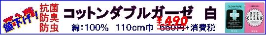 抗菌・抗菌・防虫ダブルガーゼ