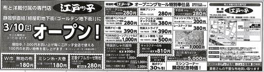 静岡開店新聞広告