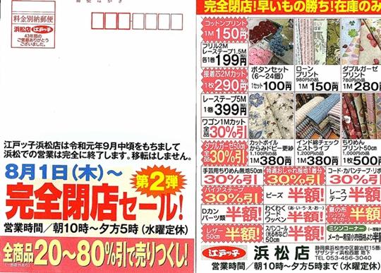 浜松店完全閉店セール2