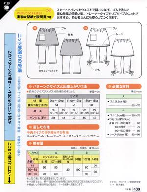 サンプランニング 型紙 パターン