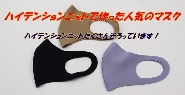 ハイテンションマスク