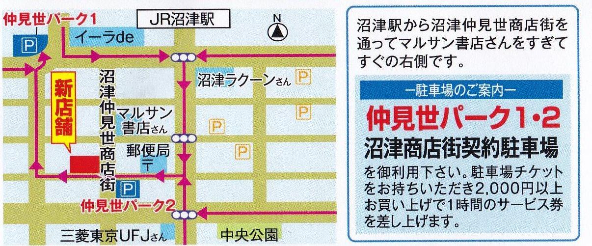 沼津店マップ