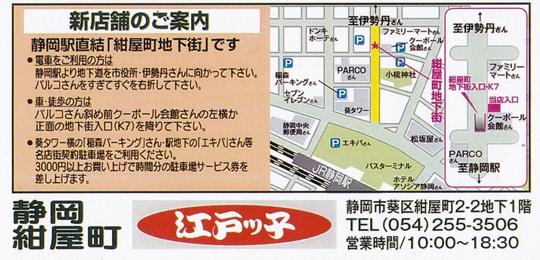 静岡店地図